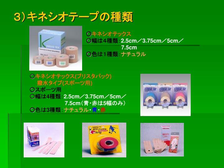 3)キネシオテープの種類