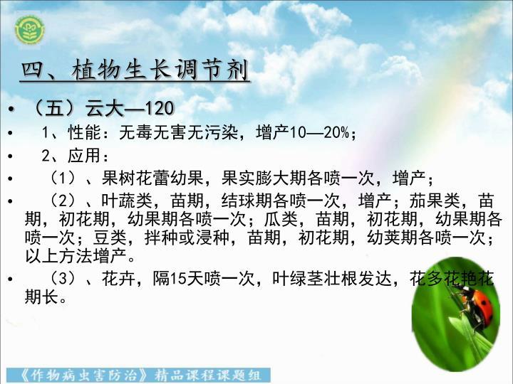 四、植物生长调节剂