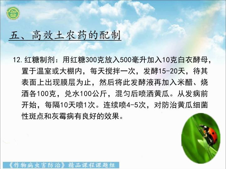五、高效土农药的配制