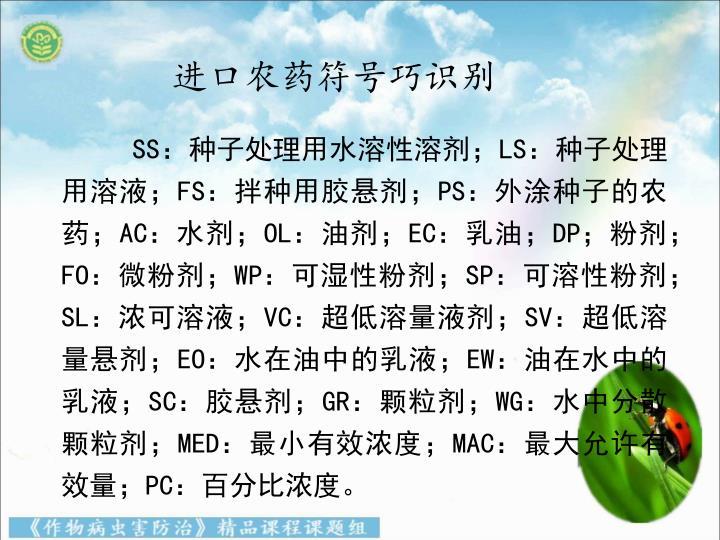进口农药符号巧识别
