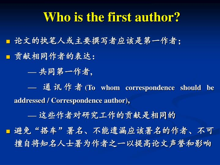 Who is the first author?