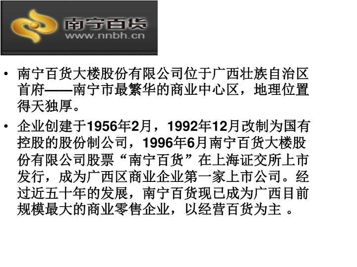 南宁百货大楼股份有限公司位于广西壮族自治区首府