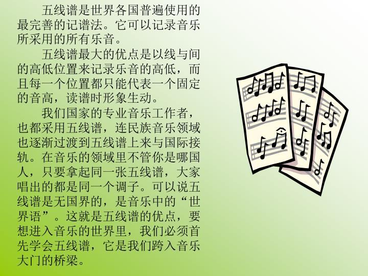 五线谱是世界各国普遍使用的最完善的记谱法。它可以记录音乐所采用的所有乐音。
