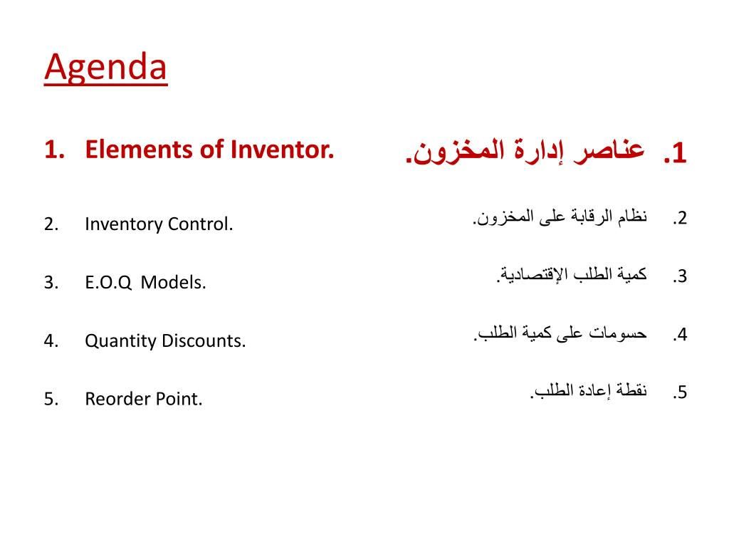 Ppt إدارة المخزون Inventory Management Powerpoint Presentation Id 5734577