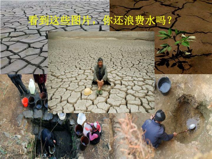 看到这些图片,你还浪费水吗?