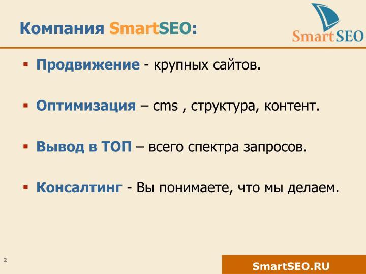 Smart seo