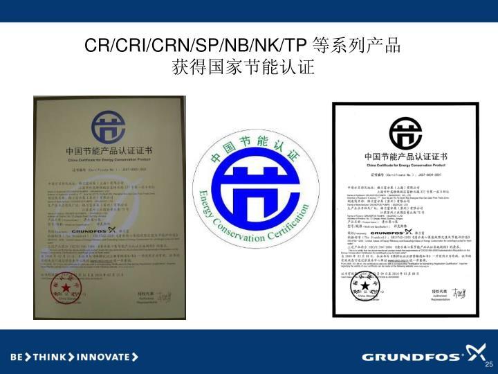 CR/CRI/CRN/SP/NB/NK/TP