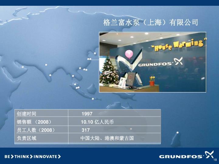 格兰富水泵(上海)有限公司