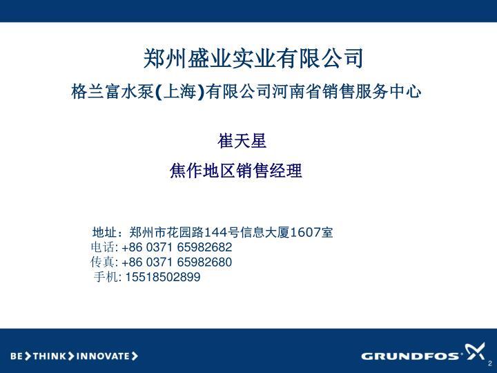 郑州盛业实业有限公司