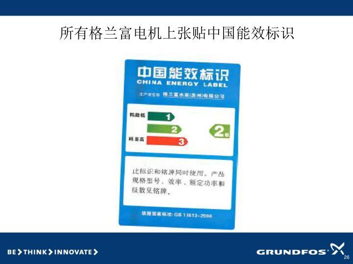 所有格兰富电机上张贴中国能效标识