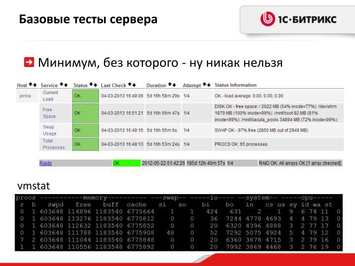 Базовые тесты сервера