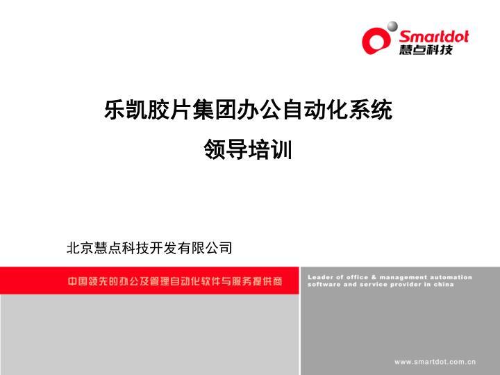 乐凯胶片集团办公自动化系统
