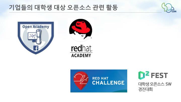 기업들의 대학생 대상 오픈소스 관련 활동