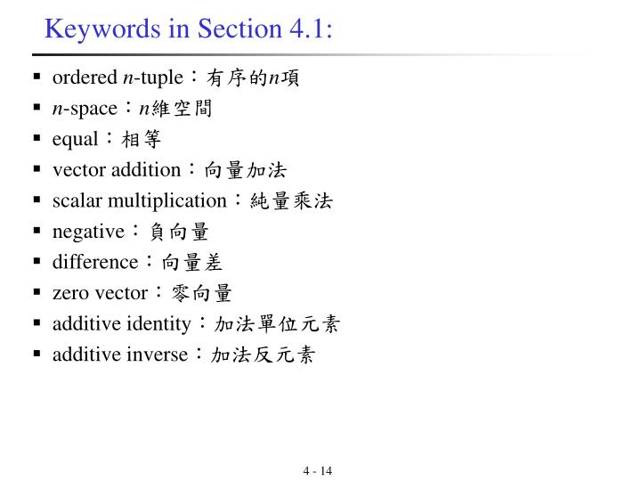 Keywords in Section 4.1: