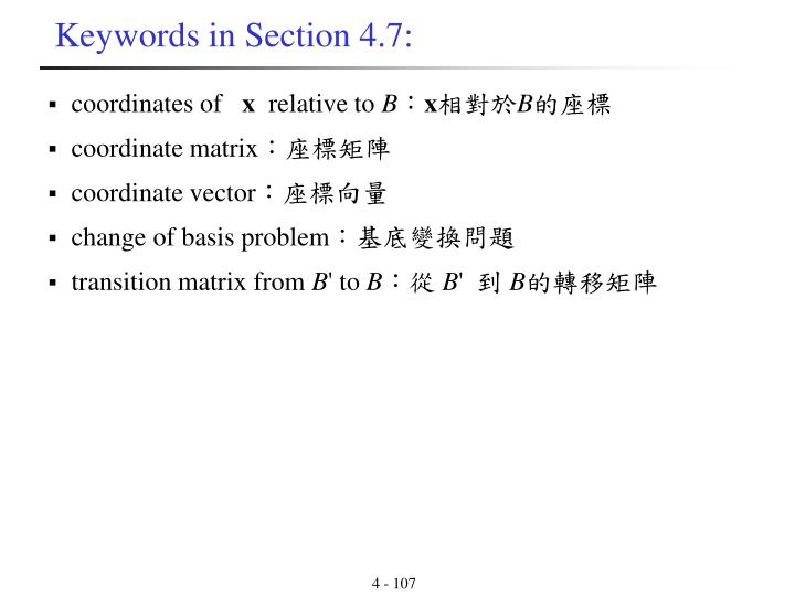 Keywords in Section 4.7: