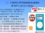 using intermediaries p 207