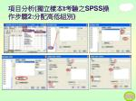 t spss 2