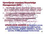 upravljanje znanjem knowledge management km