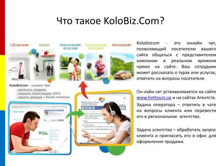 Kolobiz com1