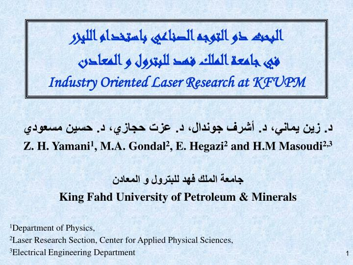 industry oriented laser research at kfupm n.