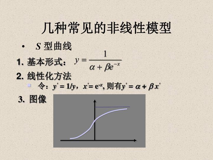 几种常见的非线性模型