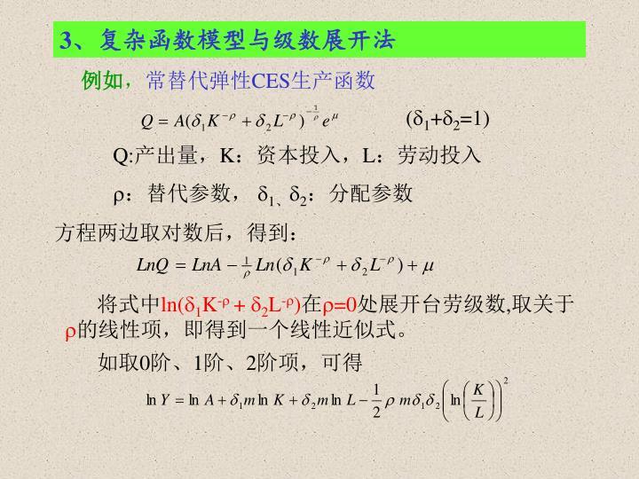 3、复杂函数模型与级数展开法