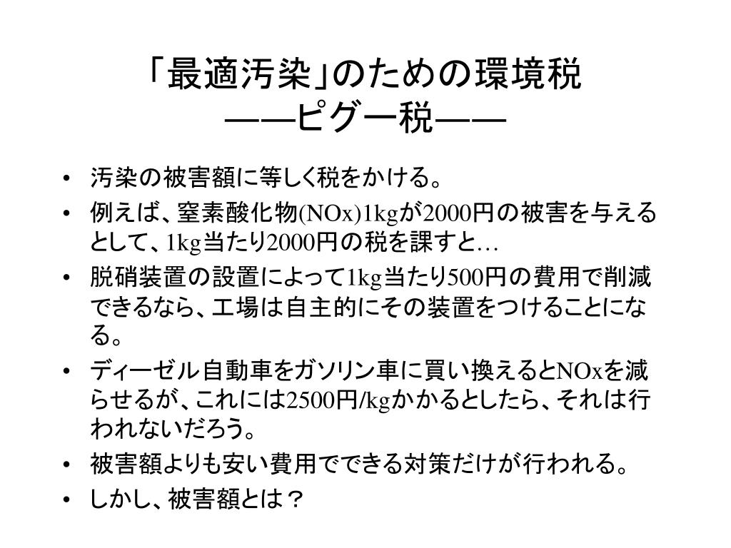 Images of ボーモル・オーツ税 - JapaneseClass.jp
