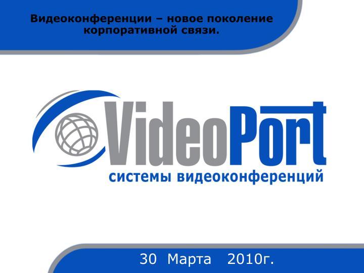 Видеоконференции – новое поколение корпоративной связи.