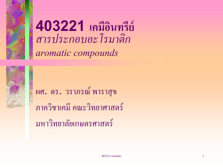 403221 aromatic compounds n.