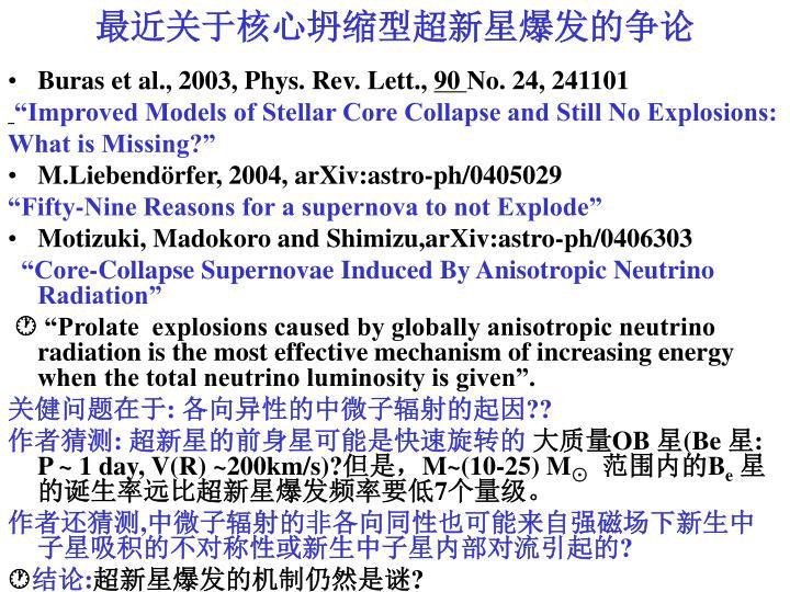 最近关于核心坍缩型超新星爆发的争论