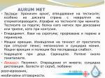 aurum met