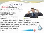 nux vomica1