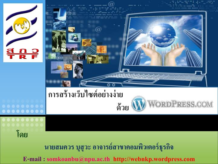 e mail somkoanbu@npu ac th http webnkp wordpress com n.