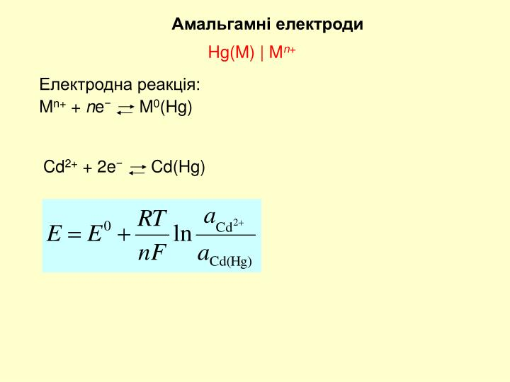 Амальгамні електроди