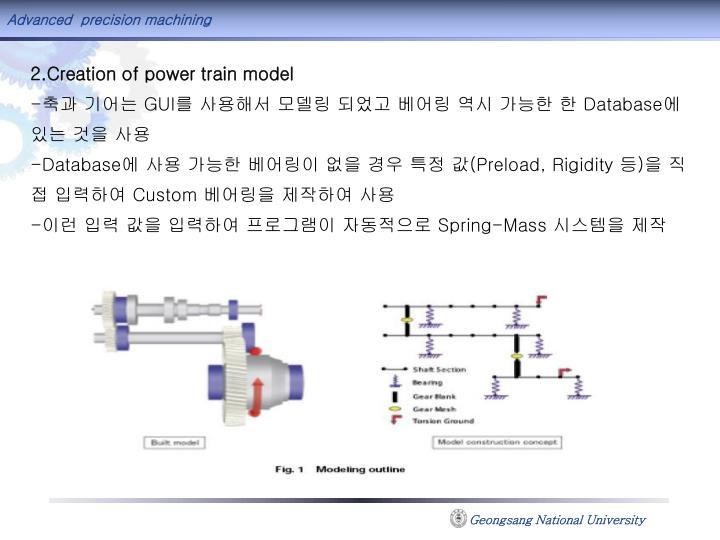 2.Creation of power train model
