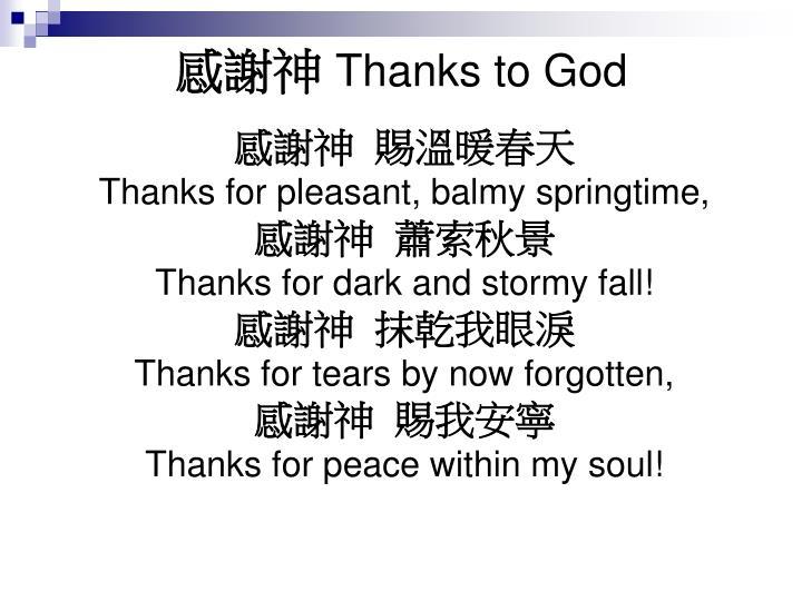 Thanks to god1