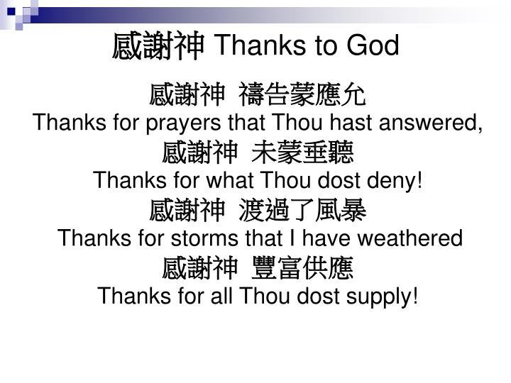Thanks to god2