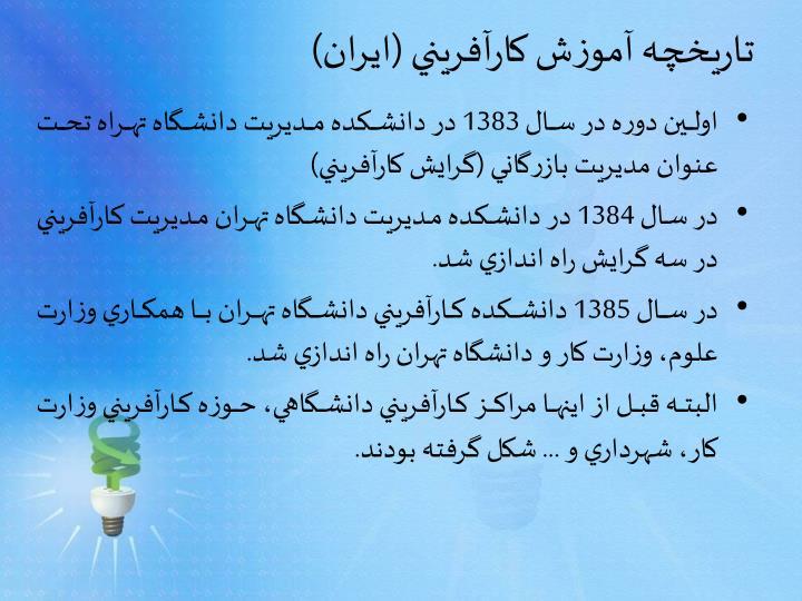 تاريخچه آموزش کارآفريني (ايران)