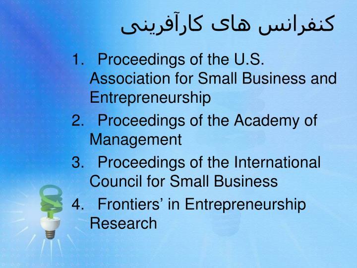 کنفرانس های کارآفرینی