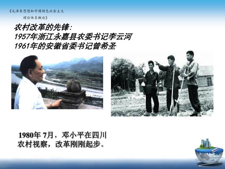农村改革的先锋