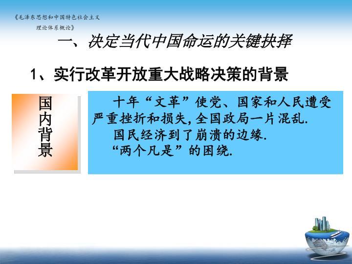 一、决定当代中国命运的关键抉择