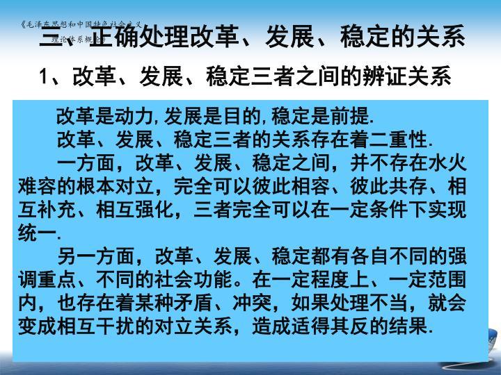 三、正确处理改革、发展、稳定的关系