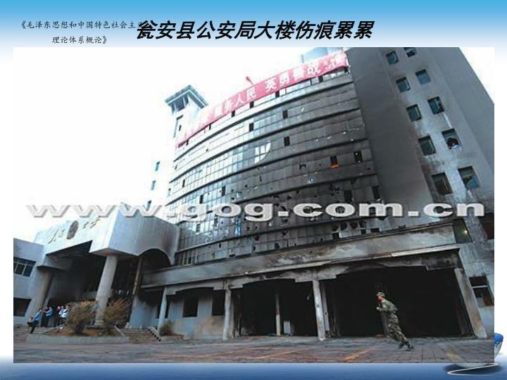瓮安县公安局大楼伤痕累累