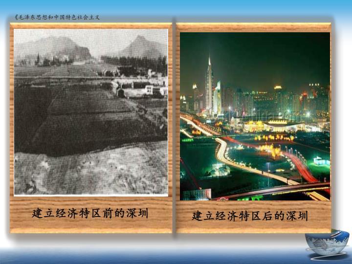 建立经济特区后的深圳
