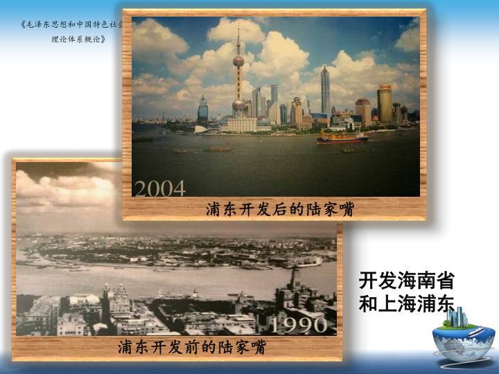 开发海南省