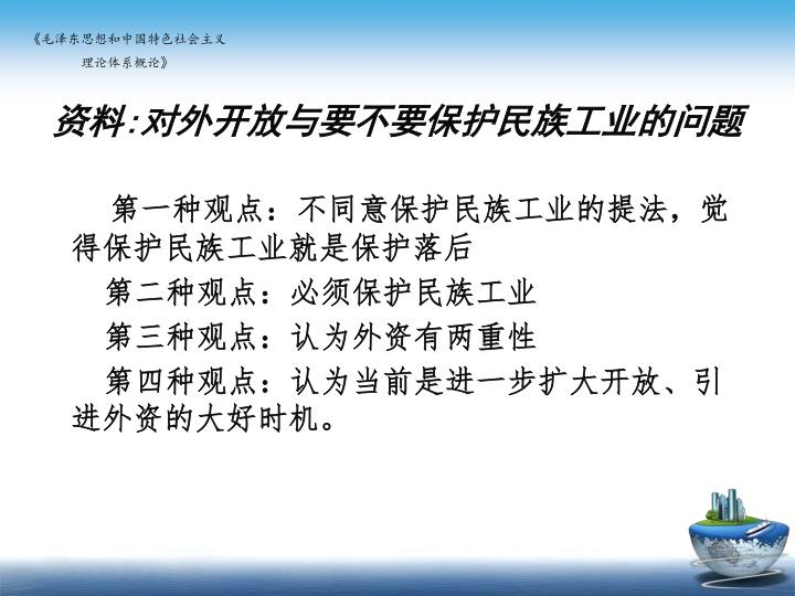 第一种观点:不同意保护民族工业的提法,觉得保护民族工业就是保护落后