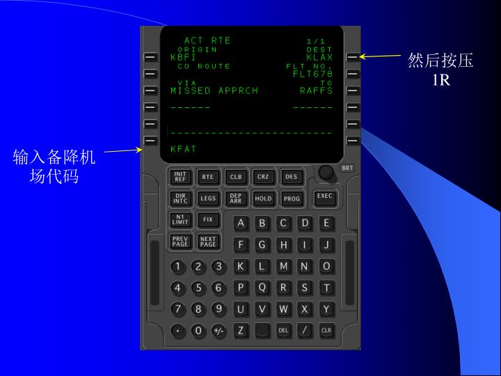 输入备降机场代码