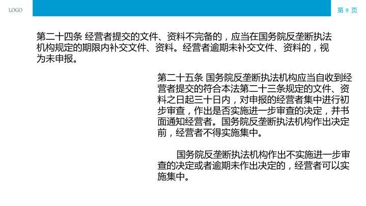 第二十四条 经营者提交的文件、资料不完备的,应当在国务院反垄断执法机构规定的期限内补交文件、资料。经营者逾期未补交文件、资料的,视为未申报。