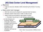 2 data center level management