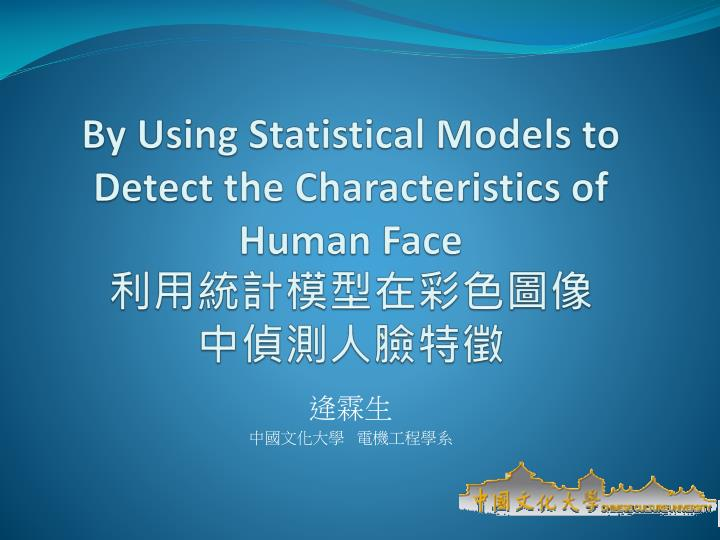 by using statistical models to detect the characteristics of human face n.